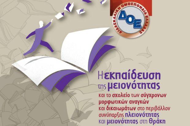 Διημερίδα της Δ.Ο.Ε. για τη μειονοτική εκπαίδευση, Κομοτηνή, 14-15 Μαρτίου