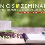 ianos-seminaria-2018