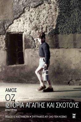 Άμος Οζ: Ιστορία αγάπης και σκότους