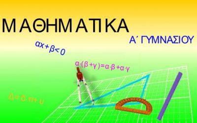 «Μαθηματικά Α' Γυμνασίου – Φυσικοί αριθμοί, Κεφ.1, 1.3, μέρος 4ο» δωρεάν βοήθημα, Εκδόσεις Τσιάρα