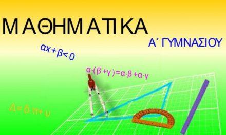 mathimatika-agimnasiou