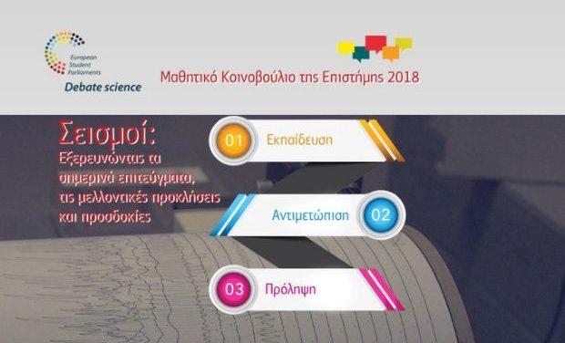 Ελληνικό Μαθητικό Κοινοβούλιο της Επιστήμης 2018