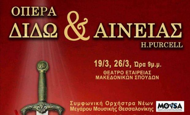 Η μπαρόκ όπερα «Διδώ και Αινείας» για δύο μοναδικές παραστάσεις στην αίθουσα της Ε.Μ.Σ. του Κ.Θ.Β.Ε.