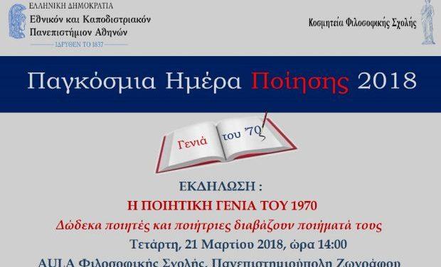 Εκδήλωση της Φιλοσοφικής Σχολής του ΕΚΠΑ για την Παγκόσμια Ημέρα Ποίησης2018