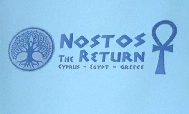 Με την παρουσία των τριών Προέδρων Ελλάδας- Κύπρου- Αιγύπτου, το πρόγραμμα «Νόστος – Η Επιστροφή»