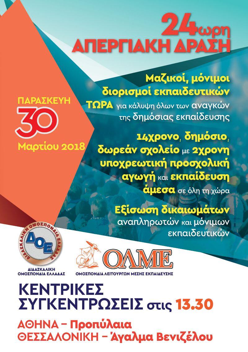 Συγκέντρωση ΟΛΜΕ-ΔΟΕ την Παρασκευή 30/3 στα Προπύλαια