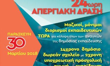 Συγκέντρωση ΟΛΜΕ-ΔΟΕ την Παρασκευή 30/3 στα Προπύλαια – Στάσεις εργασίας