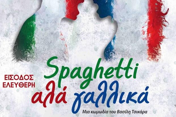 Η Θεατρική παράσταση «Spaghetti αλά γαλλικά» 3 Μαρτίου στο Π.Κ. Αλέξανδρος