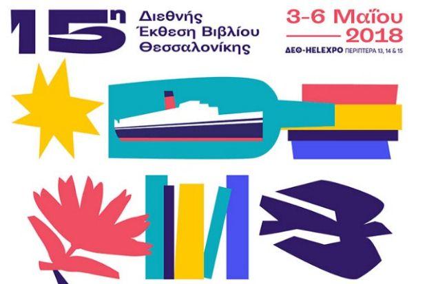 15η Διεθνής Έκθεση Βιβλίου Θεσσαλονίκης, 3-6 Μαΐου 2018