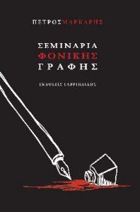 ΣΕΜΙΝΑΡΙΑ ΦΟΝΙΚΗΣ ΓΡΑΦΗΣ, Εκδόσεις ΓΑΒΡΙΗΛΙΔΗ