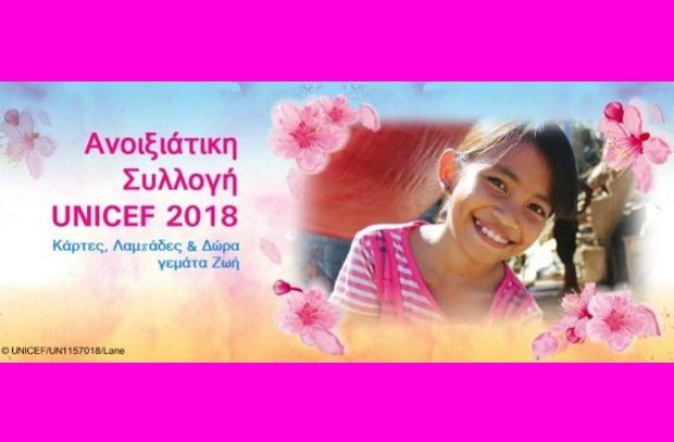 Ανοιξιάτικη Συλλογή UNICEF 2018 – Κάρτες, Λαμπάδες & Δώρα γεμάτα Ζωή
