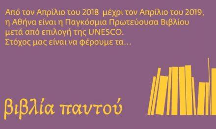 Η Αθήνα Παγκόσμια Πρωτεύουσα Βιβλίου 2018 – Οι εκδηλώσεις Απριλίου-Ιουλίου