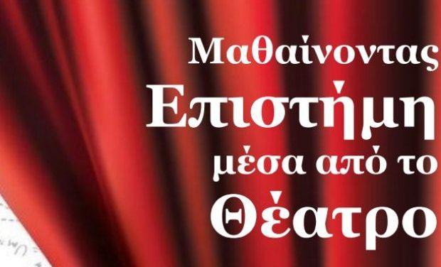 Η δημιουργική τάξη του αύριο: «Μαθαίνοντας Επιστήμη μέσα από το Θέατρο» στη Θεσσαλονίκη!