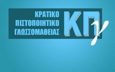 Στις 24 και 25 Νοεμβρίου οι εξετάσεις για το Κρατικό Πιστοποιητικό Γλωσσομάθειας περιόδου Νοεμβρίου 2018