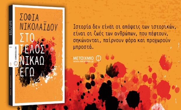 Λογοτεχνική Εκδήλωση με τη συγγραφέα Σοφία Νικολαΐδου στη Βιβλιοθήκη Χαριλάου