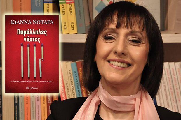 Παρουσίαση του νέου βιβλίου της Ιωάννας Νοταρά «Παράλληλες Nύχτες»