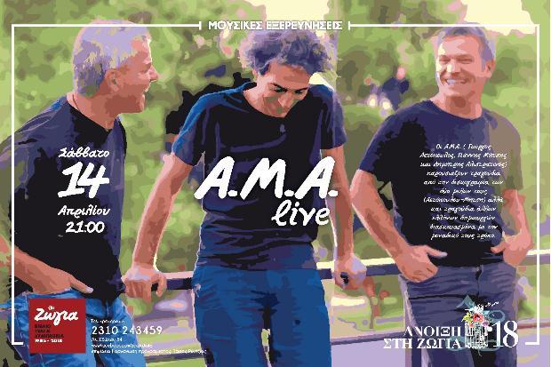 Οι Α.Μ.Α live στη Θεσσαλονίκη | Ζώγια, 14/4