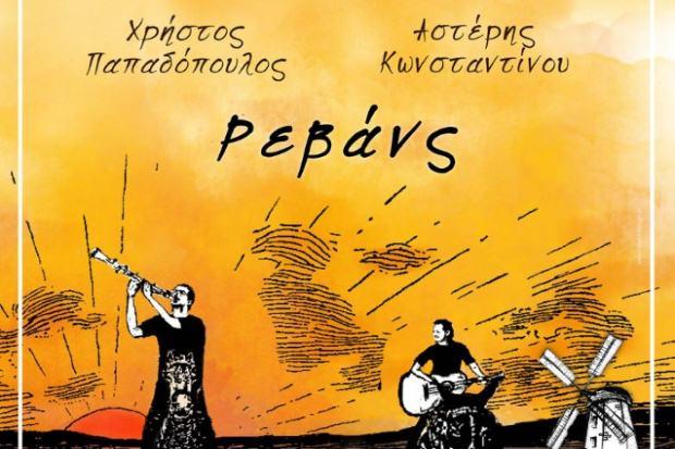 Μουσικές εξερευνήσεις στη Ζώγια: «Ρεβάνς»