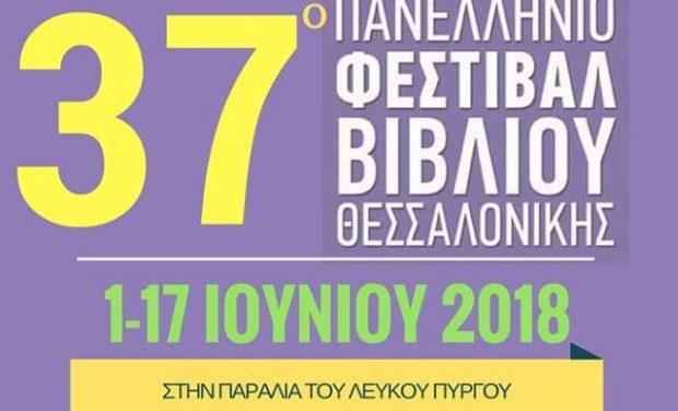 37ο Πανελλήνιο Φεστιβάλ Βιβλίου Θεσσαλονίκης   1-17 Ιουνίου 2018