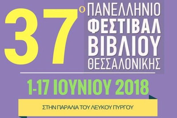 37ο Πανελλήνιο Φεστιβάλ Βιβλίου Θεσσαλονίκης | 1-17 Ιουνίου 2018