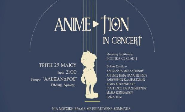 «AnimΕtion in Concert» στο Πολιτιστικό Κέντρο Αλέξανδρος