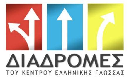 Ξεκίνησαν οι αιτήσεις στο πρόγραμμα του ΚΕΓ «Διαδρομές στη Διδασκαλία της Ελληνικής ως Δεύτερης/Ξένης Γλώσσας»
