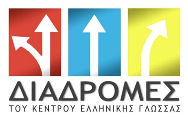 Επιμορφωτικό πρόγραμμα του ΚΕΓ «Διαδρομές στη Διδασκαλία της Ελληνικής ως Δεύτερης/Ξένης Γλώσσας»