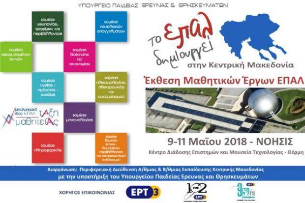 Τριήμερο εκδηλώσεων για την Επαγγελματική Εκπαίδευση: «Το ΕΠΑΛ Δημιουργεί στην Κεντρική Μακεδονία»