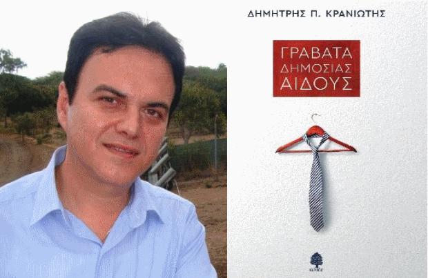 Νέα κυκλοφορία – Ποίηση: «Γραβάτα δημοσίας αιδούς» του Δημήτρη Π. Κρανιώτη
