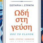 Παρουσίαση του βιβλίου της Σωτηρίας Στρατή, Ωδή στη γεύση/ Ode to flavor