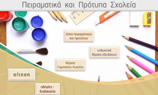 Ανακοινώθηκαν τα αποτελέσματα των εξετάσεων για εισαγωγή στα Πρότυπα Σχολεία