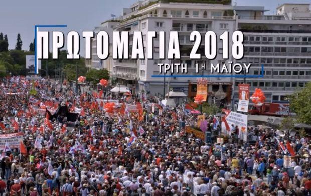 Γενική απεργία ΓΣΕΕ-ΑΔΕΔΥ-ΕΚΑ: Οι πρωτομαγιάτικες απεργιακές συγκεντρώσεις