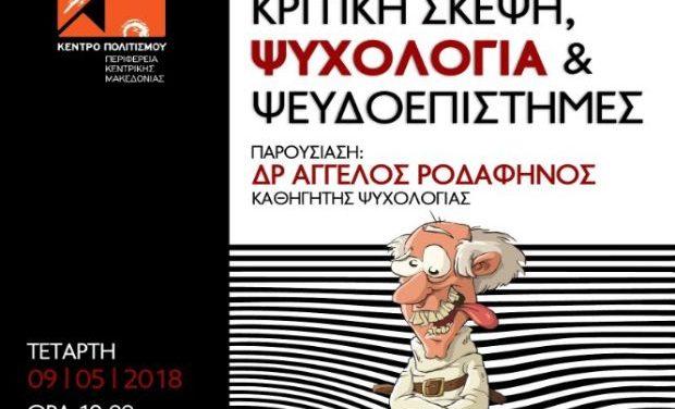 Σεμινάριο ψυχολογίας με ελεύθερη είσοδο στο Π.Κ. Αλέξανδρος
