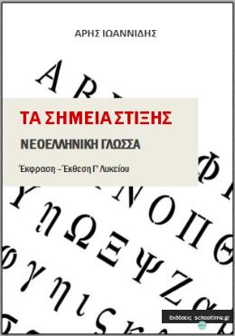 «Τα σημεία στίξης, Νεοελληνική Γλώσσα/Έκφραση – Έκθεση Γ' Λυκείου» δωρεάν βοήθημα