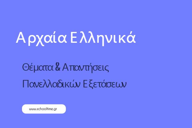 Πανελλήνιες 2018: Οι απαντήσεις (Β' Πρόταση) στα θέματα των Αρχαίων Ελληνικών
