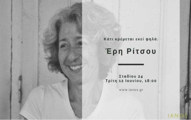 Παρουσίαση του βιβλίου της Έρης Ρίτσου «Κάτι κρέμεται εκεί ψηλά» στον ΙΑΝΟ