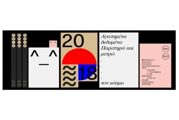 «Καλοκαιρινή Εκστρατεία Ανάγνωσης και Δημιουργικότητας 2018» στην Κεντρική Παιδική Βιβλιοθήκη Θεσσαλονίκης
