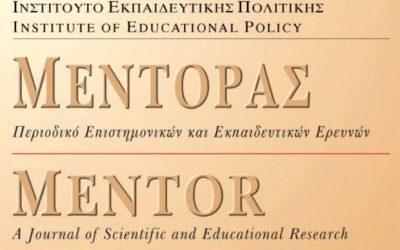 Κυκλοφορεί το 15ο τεύχος του επιστημονικού περιοδικού του ΙΕΠ «Μέντορας»