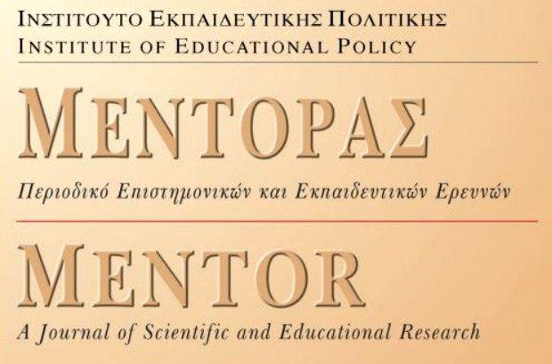 Κυκλοφορεί το 16ο τεύχος του επιστημονικού περιοδικού του ΙΕΠ «Μέντορας»
