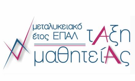 Αιτήσεις εκπαιδευτικών & αποφοίτων στο Πρόγραμμα Πιστοποίησης Μαθητείας της ΠΔΕ Δυτικής Μακεδονίας