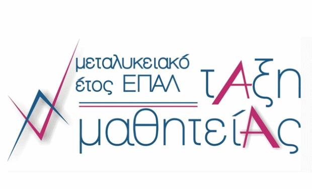 Δημοσιεύτηκαν σε ΦΕΚ 9 νέα Προγράμματα Σπουδών για τη Μαθητεία των ΕΠΑΛ
