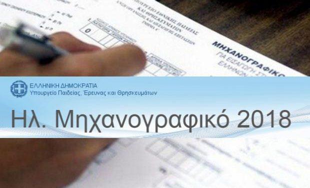 Ξεκινούν οι διαδικασίες για την υποβολή Μηχανογραφικών Δελτίων (Μ.Δ.) 2018