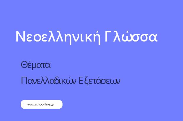 Πανελλαδικές 2018 – ΕΠΑ.Λ.: Τα θέματα στη Νέα Ελληνική Γλώσσα (Νέα Ελληνικά και Ελληνική Γλώσσα)