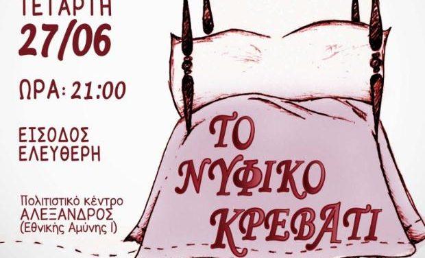 Η θεατρική παράσταση «Το νυφικό κρεβάτι» στο Πολιτιστικό Κέντρο Αλέξανδρος