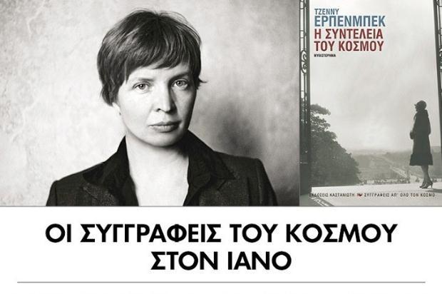 Η συγγραφέας Τζέννυ Έρπενμπεκ στην Αθήνα με αφορμή το βιβλίο της «Η συντέλεια του κόσμου»