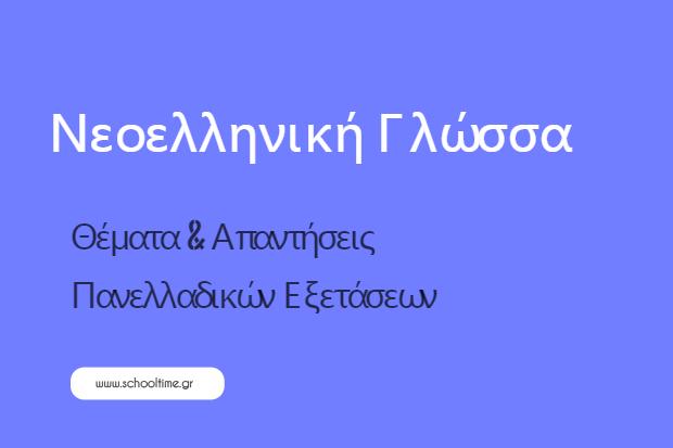 Πανελλαδικές 2018: Απαντήσεις (Β' Πρόταση) στα θέματα της Νεοελληνικής Γλώσσας