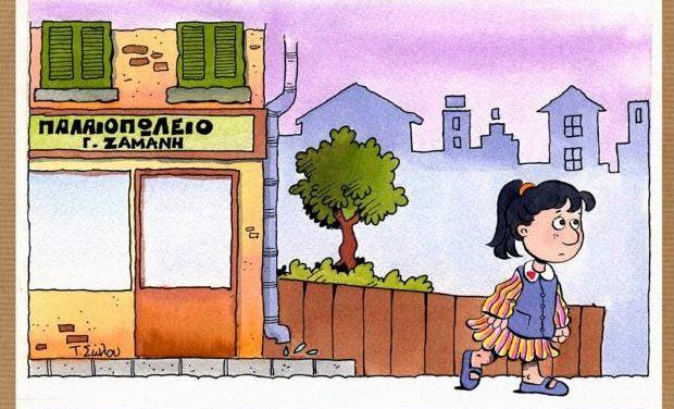 «Η ζωγραφιά της Χριστίνας» ένα από τα αγαπημένα μου παιδικά βιβλία