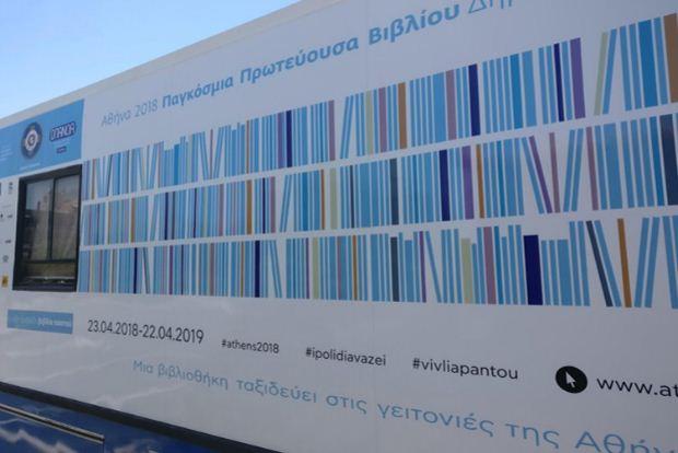 Κινητή Βιβλιοθήκη του δήμου Αθηναίων: Το πρόγραμμα Σεπτεμβρίου 2018