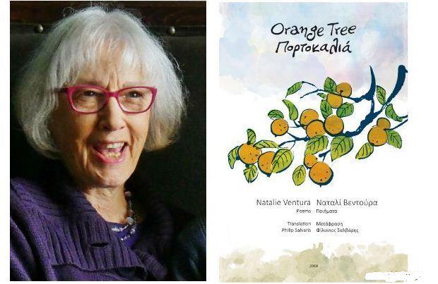 Παρουσίαση του δίγλωσσου βιβλίου ποιημάτων της N. Ventura «Οrange Tree»/«Πορτοκαλιά»