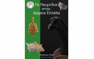 «Τα Παιχνίδια στην Αρχαία Ελλάδα, e-book» δωρεάν ηλεκτρονικός οδηγός